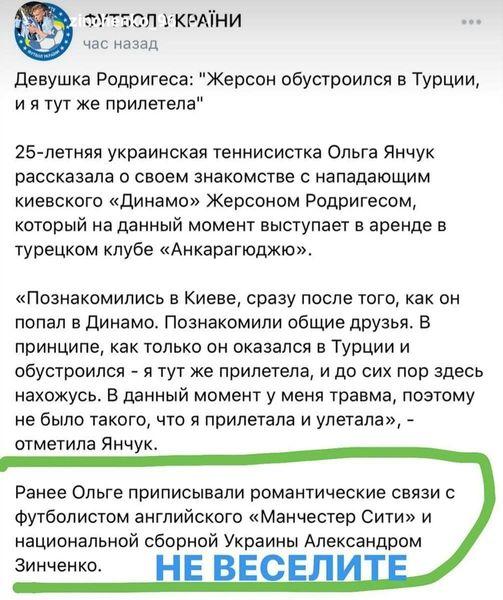 Зінченко прокоментував чутки про свої стосунки із коханою Жерсона Родрігеса - изображение 1