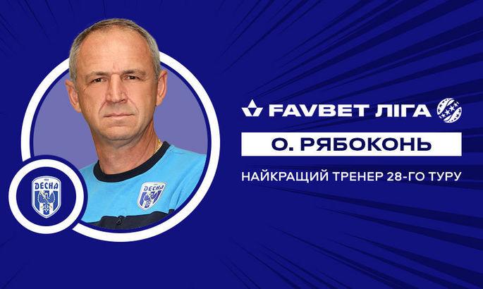 Объявлен лучший тренер 28 тура УПЛ