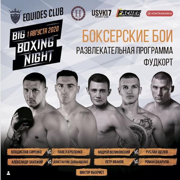 Объявлено название промоутерской компании Александра Усика, представлен первый официальный тизер вечера бокса - изображение 1