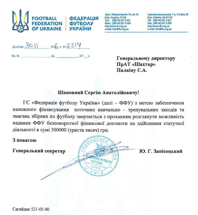 Константин Андриюк: ФФУ просила у Шахтера 300 000 гривен на свою деятельность - изображение 1