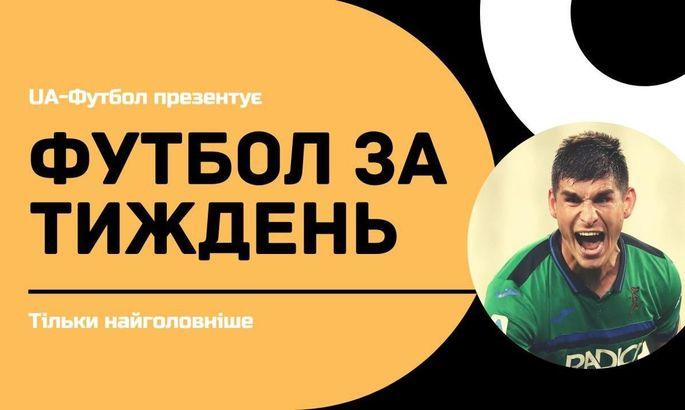 Кубковая история, подвиги Малиновского, страсти Первой лиги. Футбол за неделю в АУДИО