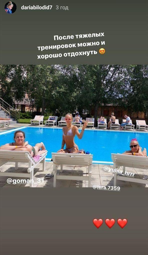 Дарья Билодид отдыхает после тяжелых тренировок. Фото - изображение 1