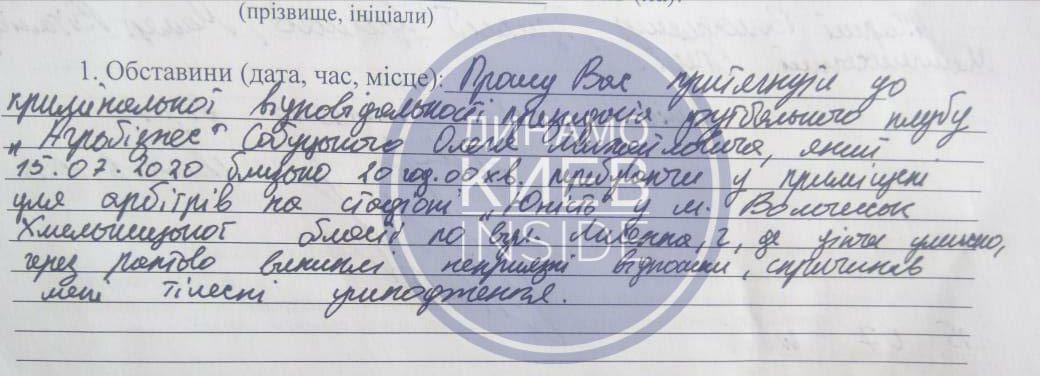 Избитый арбитр Иванов написал заявление в полицию на президента 'Агробизнеса': фото