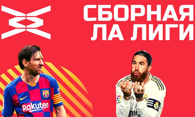 Без Мессі на правому фланзі, без Куртуа на воротах. Збірна сезону Ла Ліги | ДУБЛЬ-ВЕ #2