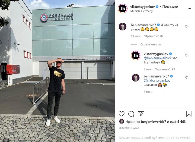 Вербич в шоке! Виктор Цыганков опубликовал фото возле офиса Баварии. ФОТО - изображение 1