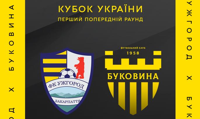Из-за коронавируса матч Кубка Украины перенесли в другой город