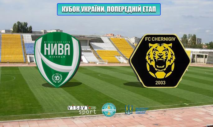 ФК Чернигов не доехал на матч Кубка Украины с Нивой