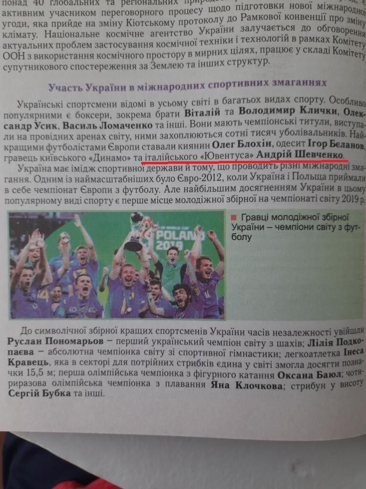 В учебнике всемирной истории за 11-й класс Шевченко отправили играть за Ювентус - изображение 1