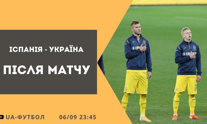 Испания - Украина: после матча. LIVE