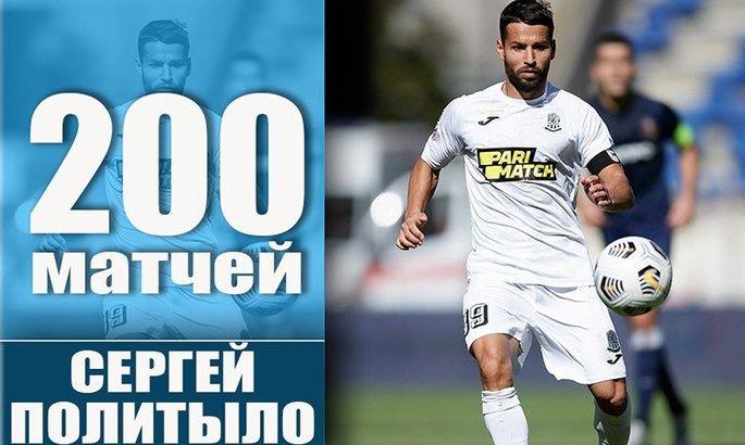 Сергей Политыло достиг отметки в 200 матчей в УПЛ