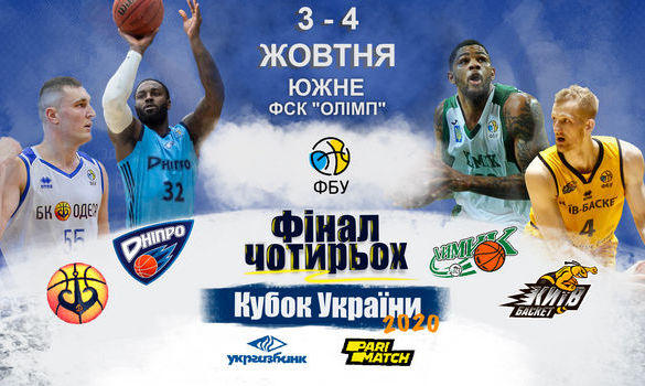 ФБУ объявила даты проведения Финала четырех Кубка Украины