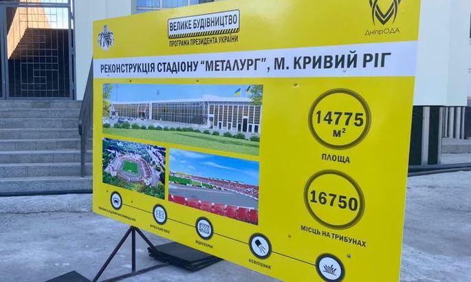 Верховная Рада выделила 150 млн гривен на реконструкцию стадиона в Кривом Роге