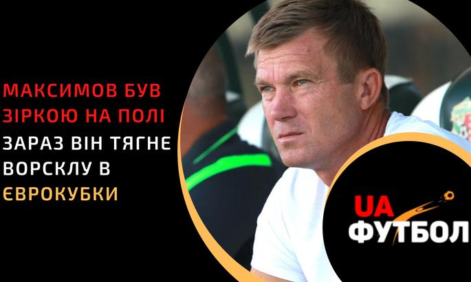 Юрий Максимов был звездой на поле. Сейчас он тянет Ворсклу в еврокубки. ВИДЕО