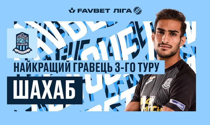 Лучшего игрока 3 тура УПЛ выбирали среди футболистов Олимпика и Динамо