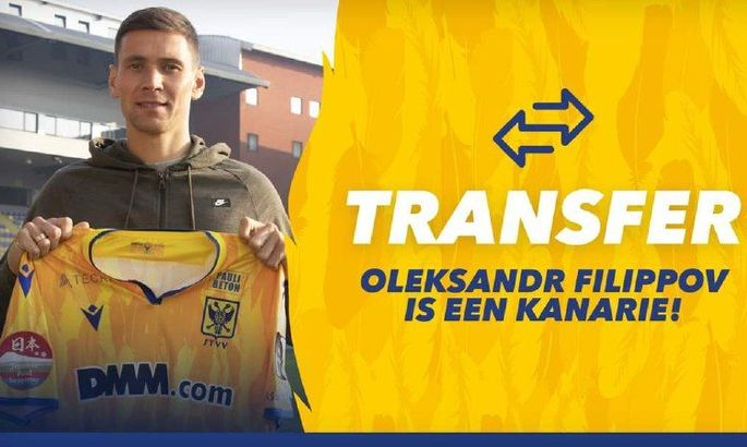 Официально: Александр Филиппов перешел из Десны в бельгийский клуб