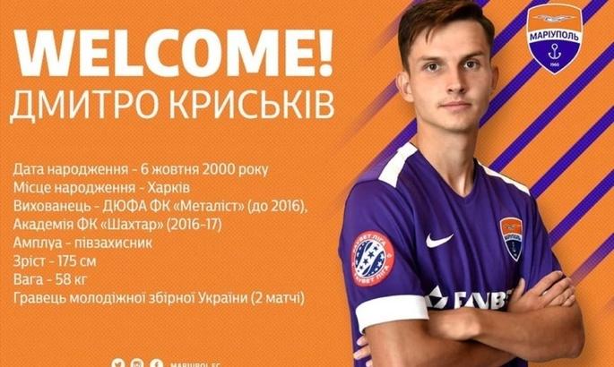 Капитан Шахтера-U19 перешел в Мариуполь на правах аренды