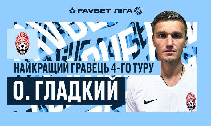 Александр Гладкий объявлен лучшим футболистом 4 тура УПЛ