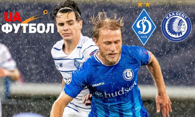 Динамо – Гент. АУДІО онлайн трансляція матчу