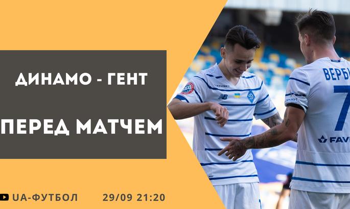 Смотри стрим до и после матча Динамо - Гент на UA-Футбол