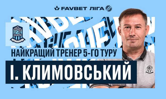Игорь Климовский стал лучшим тренером 5 тура УПЛ