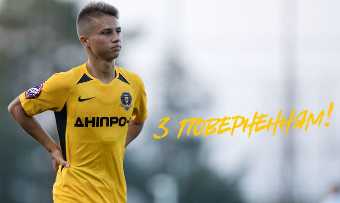 После грузинского Сабуртало Днепр-1 отдаст игрока в Первую лигу