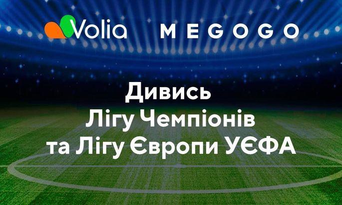 MEGOGO покажет матчи Лиги чемпионов и Лиги Европы