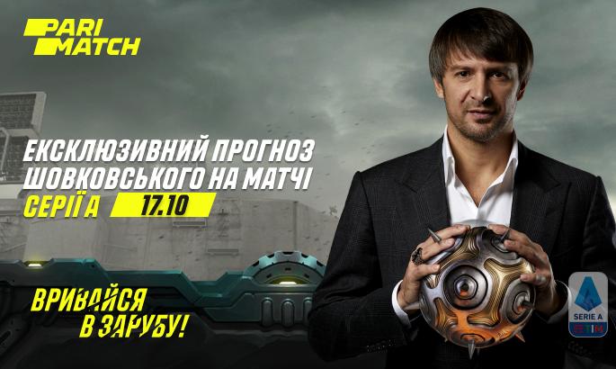 Прогнозы на матчи Серии А от Александра Шовковского