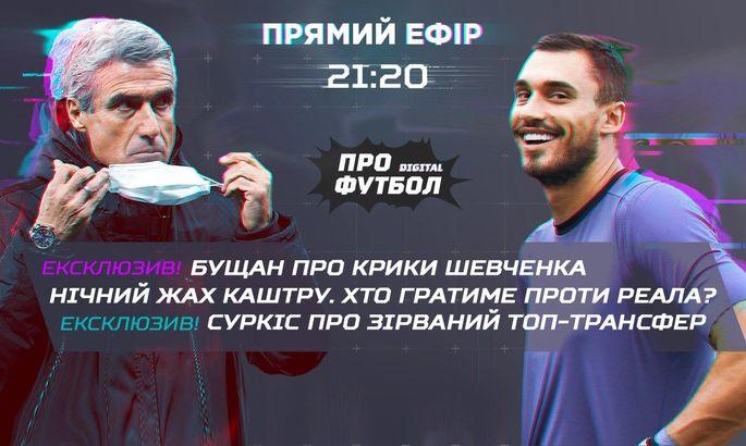 Бущан и сорванный топ-трансфер Динамо. Включай сегодня Профутбол Digital
