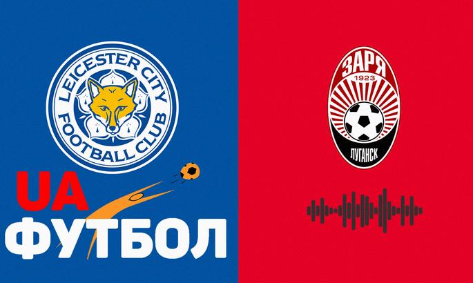 Лестер – Заря. АУДИО онлайн трансляция матча Лиги Европы