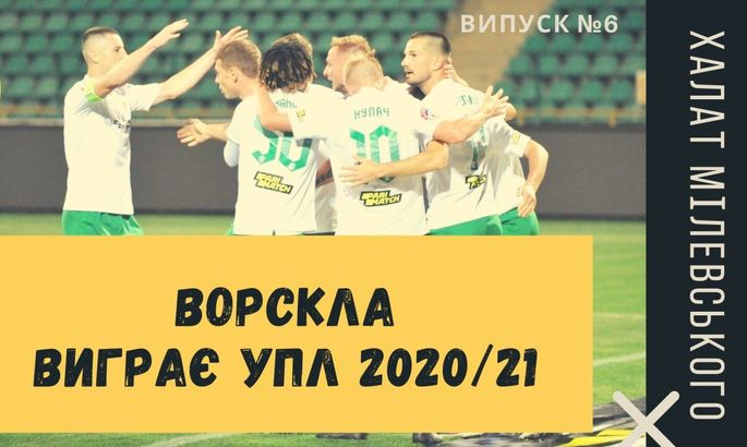 Ворскла - майбутній переможець УПЛ 2020/21. Подкаст Халат Мілевського #6