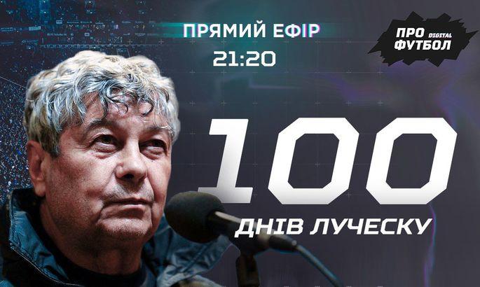 100 дней Луческу и жесткие ДТП футболистов. Включай сегодня Профутбол Digital
