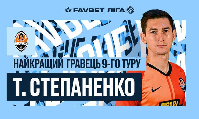 Півзахисник Шахтаря оголошений найкращим гравцем 9 туру УПЛ