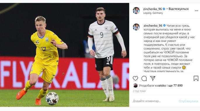 Зінченко: Після матчу з Німеччиною мені і моїй сім'ї бажали смерті - изображение 1