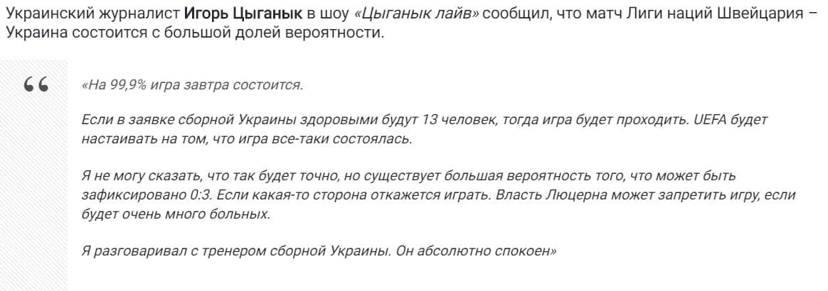 Фейки инсайдеров, инфантильность УАФ и имитация бурной деятельности. Украинский футбол беззащитен при Павелко - изображение 2
