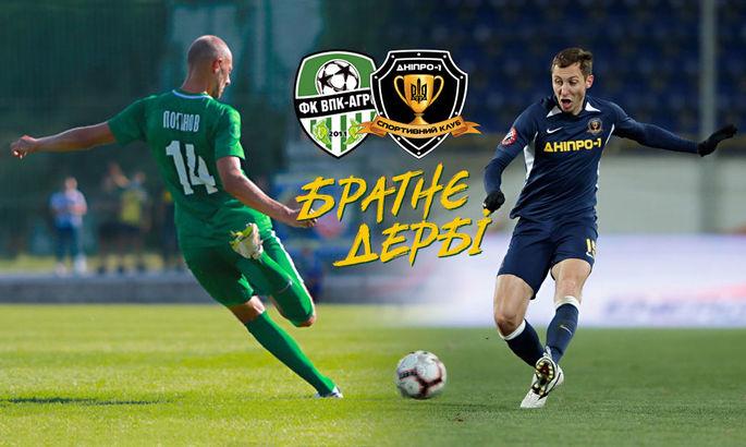 В одном из матчей Кубка Украины будет и дерби, и противостояние родных братьев