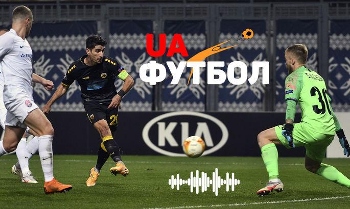 АЕК – Заря. АУДИО онлайн трансляция матча Лиги Европы