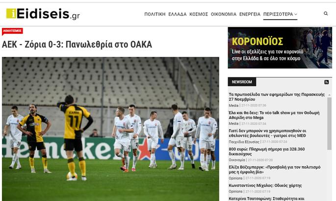 Ночной кошмар и украинское происшествие. Обзор греческих СМИ после матча АЕК - Заря