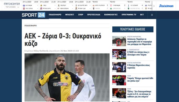 Ночной кошмар и украинское происшествие. Обзор греческих СМИ после матча АЕК - Заря - изображение 1