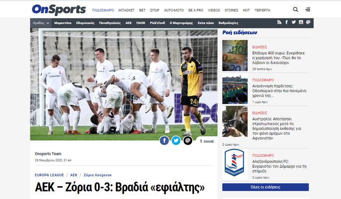Ночной кошмар и украинское происшествие. Обзор греческих СМИ после матча АЕК - Заря - изображение 2