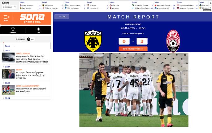 Ночной кошмар и украинское происшествие. Обзор греческих СМИ после матча АЕК - Заря - изображение 3
