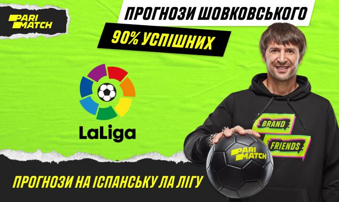 Прогноз Олександра Шовковського на матчі Ла Ліги