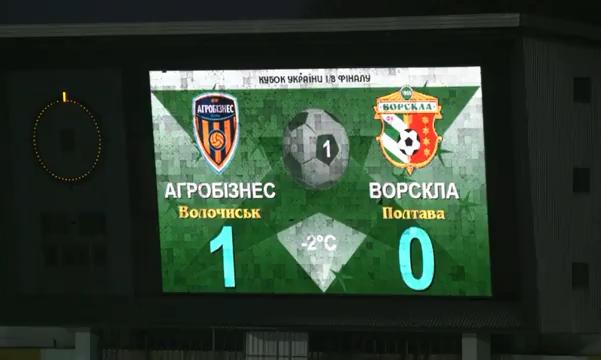 Сенсационно финалист Кубка Украины, Ворскла, вылетает от команды из Первой лиги