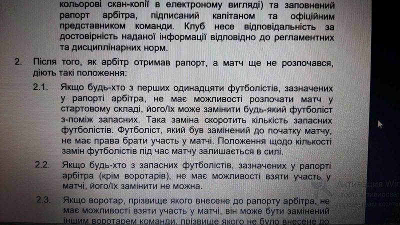 Монзуль / Шурман не знають Правил гри у футбол? Українські арбітри наварили з заміною в матчі Гент  - Слован - изображение 3