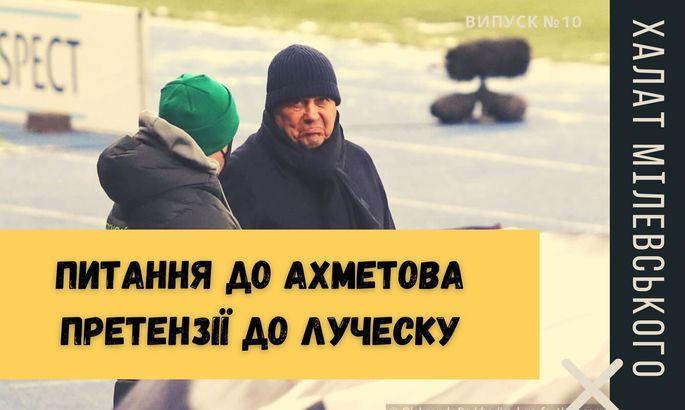 Вопросы к Ахметову, претензии к Луческу. Халат Милевского #10
