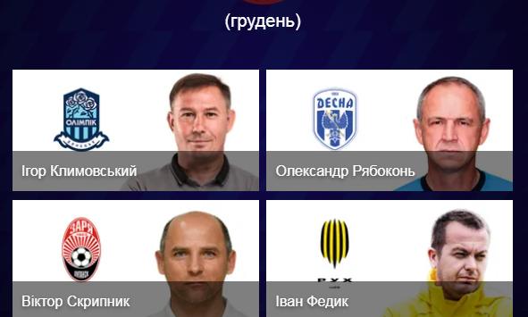 Нуриев, Федорчук, Иванисеня и Цыганков претендуют на звание лучшего игрока месяца