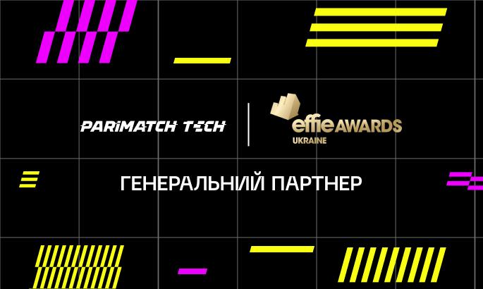 Parimatch Tech стал партнером имиджевой награды  в области коммуникаций Effie Awards Ukraine