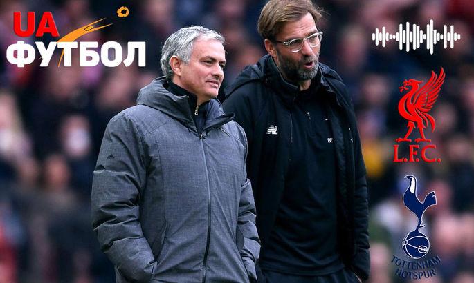 Ливерпуль – Тоттенхэм. АУДИО онлайн трансляция центрального матча 13-го тура АПЛ