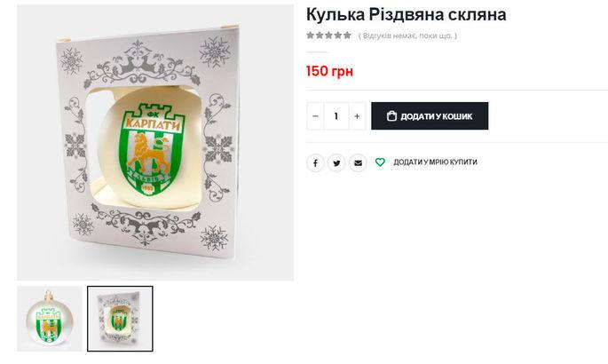 Болотников: За місяць онлайн-магазин Карпат продав товарів на 125 тисяч гривень. Більше тільки у Динамо і Шахтаря