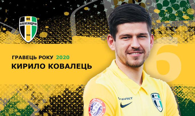 Кирило Ковалець другий рік поспіль визнаний найкращим гравцем Олександрії