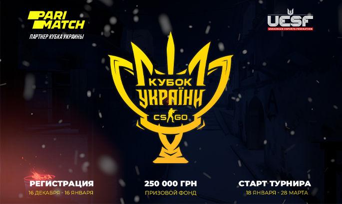Parimatch стал партнером Кубка Украины по киберспорту